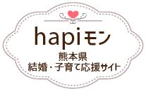 熊本県結婚・子育て応援サイト hapiモン